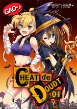 【特典付】Cheat de Doudt 01
