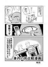 身内の死比較漫画