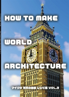 How to make World Architecture マイクラ 世界の建築 レシピ集 Vol.3
