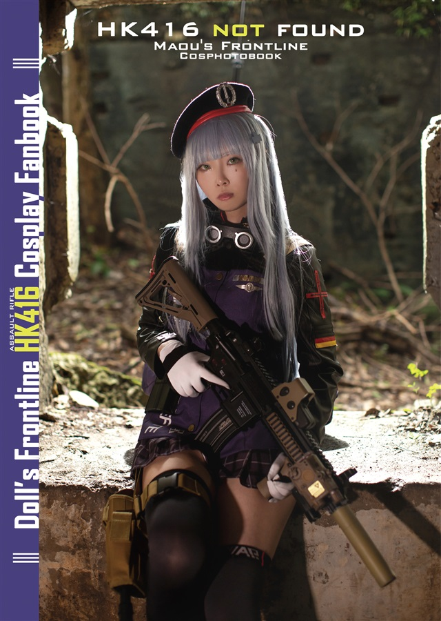 Maou's Frontine - HK416 NOT FOUND