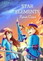 【特典付】STAR ELEMENTS Episode.Crystal