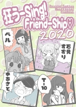 狂う-Sing!Friend-Ship 2020