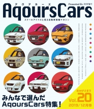 AqoursCars Vol.20