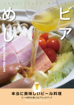 ビアめし -BEER FOOD RECIPE-