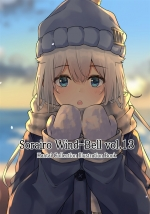 Sorairo Wind-Bell vol.13