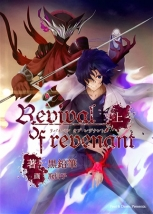 Revival of revenant 上
