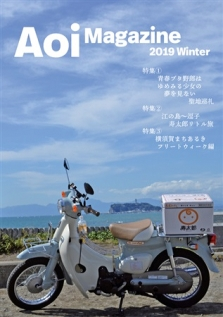 Aoi Magazine 2019 Winter