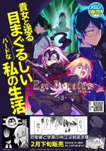Fate/Ego Renatus -3-