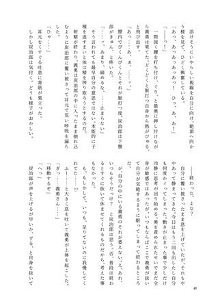 義 炭 小説