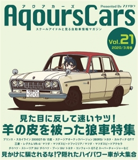 AqoursCars Vol.21