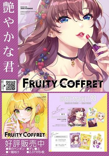 【グッズ付セット】FURUITY COFFRET
