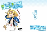 MELONBOOKS TOHO SELECTION in がんばろう同人!