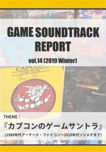GAME SOUNDTRACK REPORT Vol.14 カ●コンのゲームサントラ