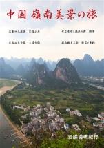中国 嶺南美景の旅
