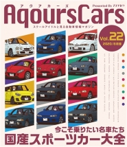 AqoursCars Vol.22