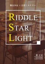 RIDDLE STAR LIGHT