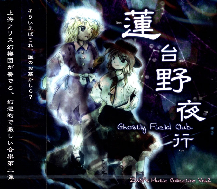 蓮台野夜行 ~Ghostly Field Club