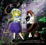 伊弉諾物質 ~ Neo-traditionalism of Japan.
