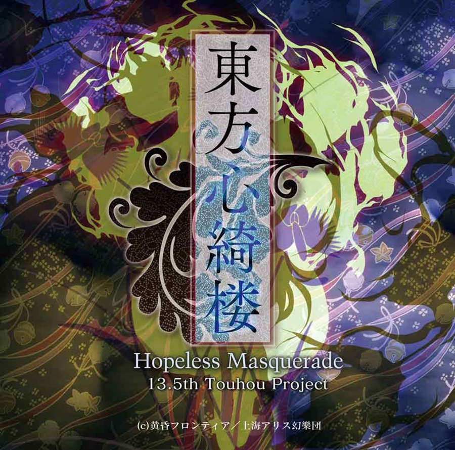 東方心綺楼 ~ Hopeless Masquerade.
