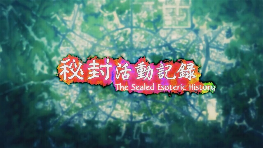 秘封活動記録The Sealed Esoteric History-序-