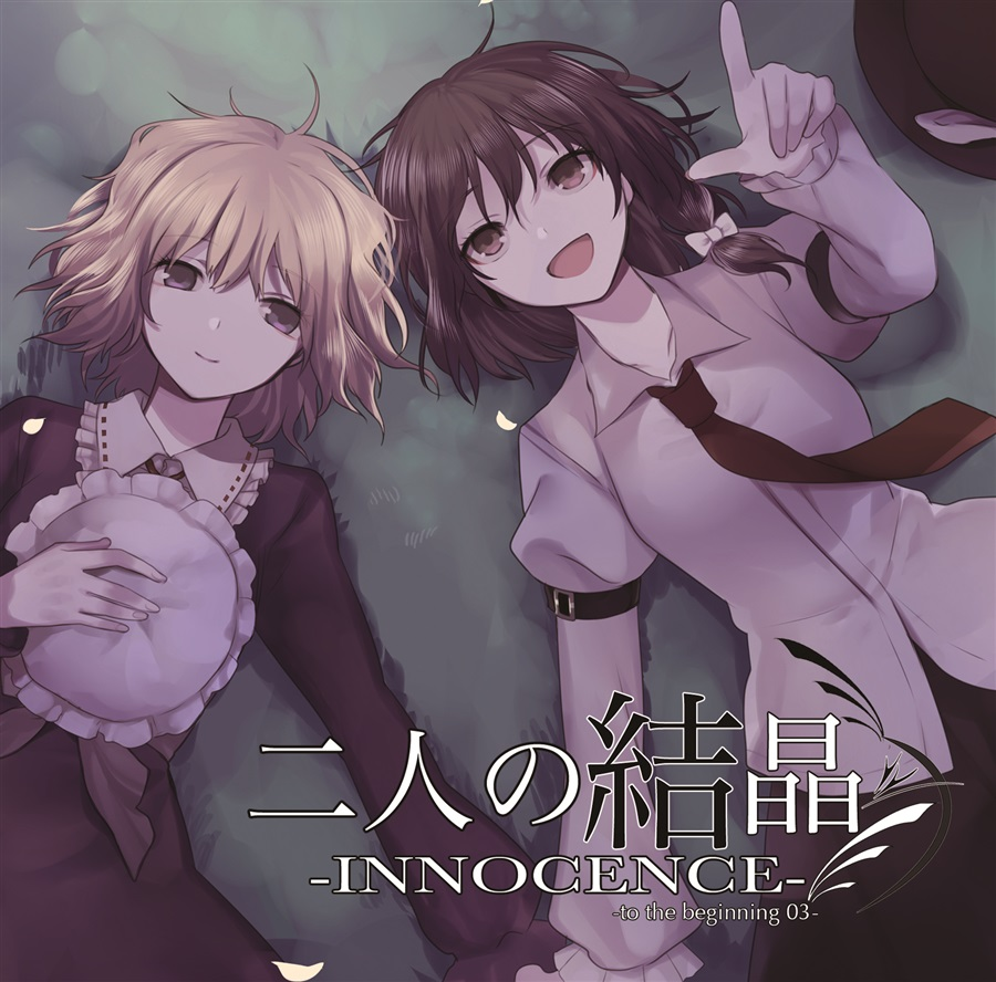 二人の結晶-INNOCENCE- -to the beginning 03-