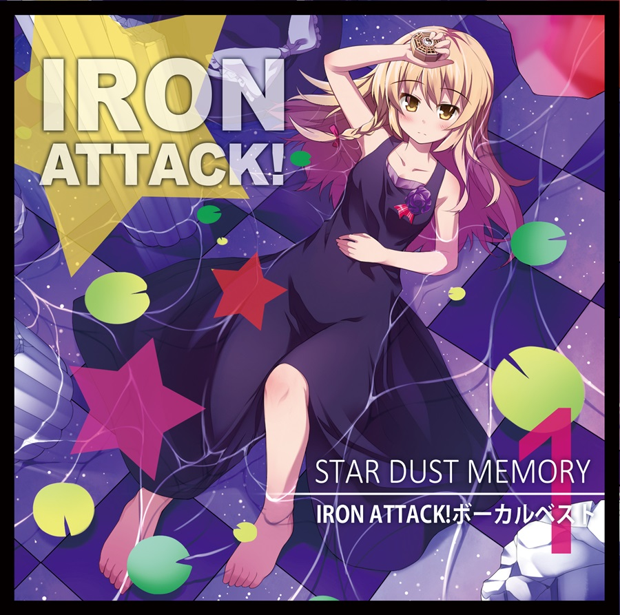 STAR DUST MEMORY ~IRON ATTACK!ボーカルベスト~①