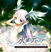 永遠のアセリア The Unbreakble Thing. -The Eternity Sword Original Song Collection 2-
