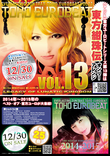 THE BEST OF TOHO EUROBEAT 2014-2015 -NON-STOP MEGA MIX by DJ BOSS-