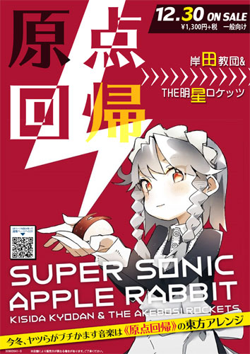 SUPER SONIC APPLE RABBIT