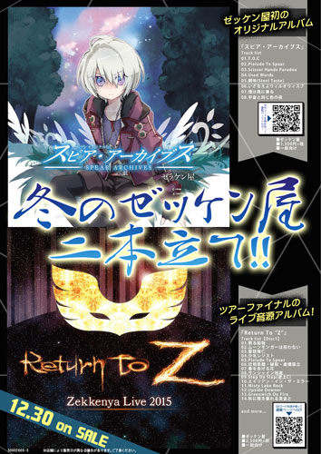 "Return To ""Z"""