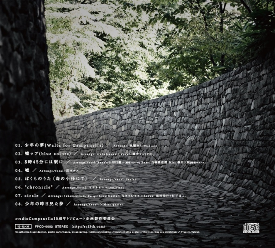 Resonances -tribute to bermei.inazawa-