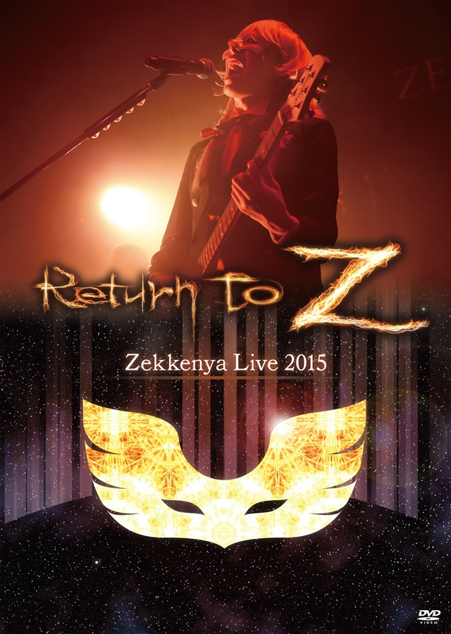 "Return To ""Z""LIVE DVD"