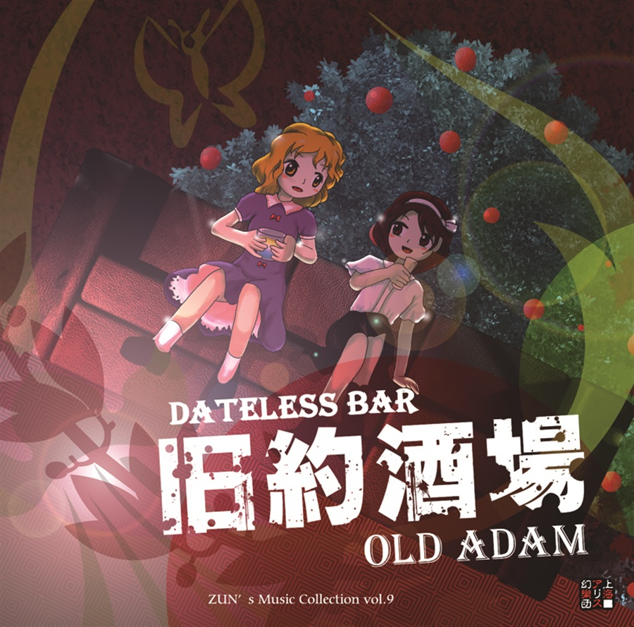"旧約酒場 ~ Dateless Bar ""Old Adam""."