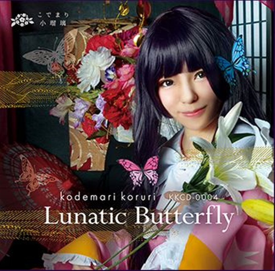 Lunatic Butterfly