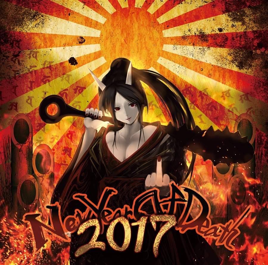 New Year Of Death 2017