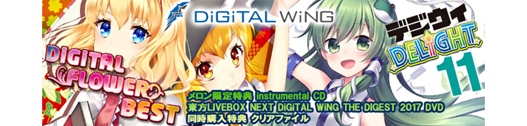 デジウィ DELiGHT & DiGiTAL FLOWER BEST