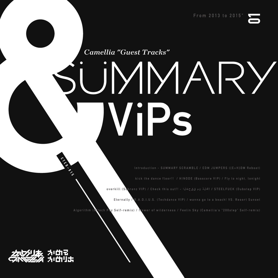 "Camellia ""Guest Tracks"" Summary & VIPs 01"