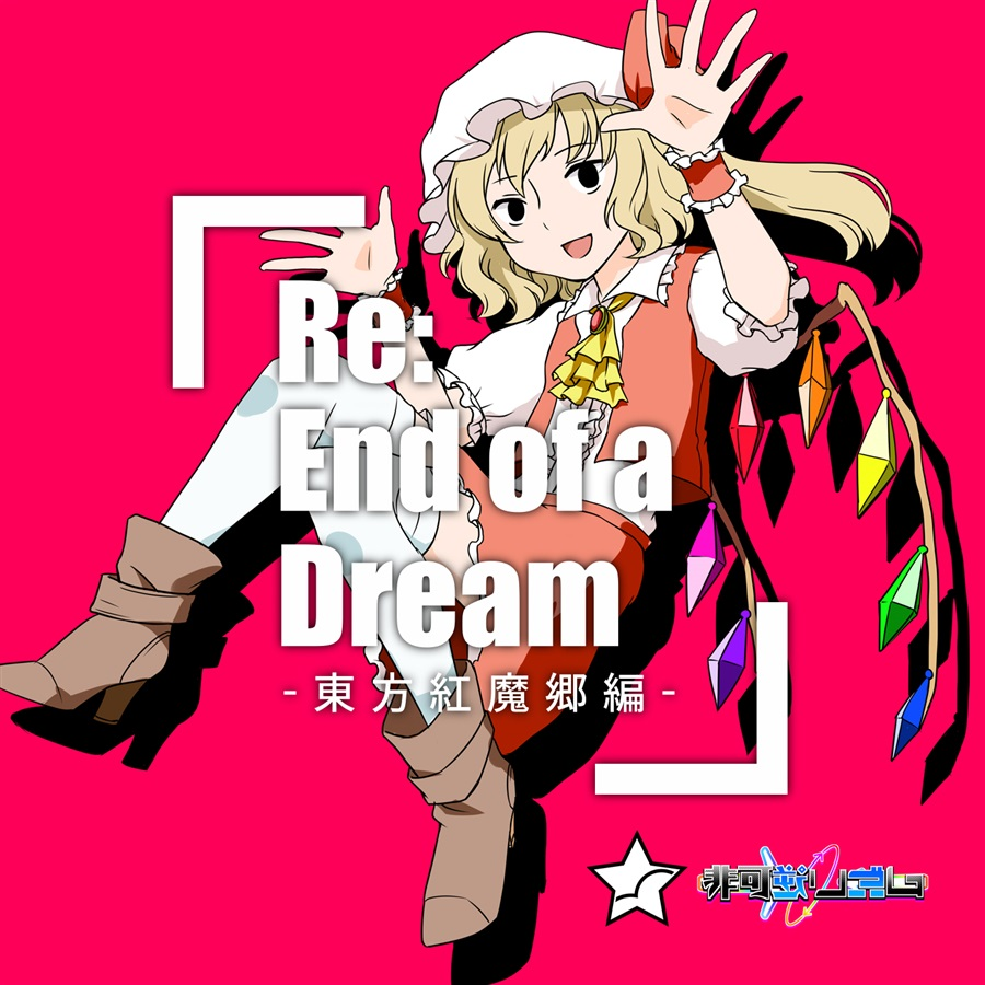 Re:End of a Dream -東方紅魔郷編-