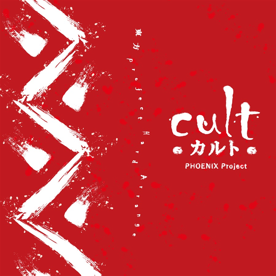 "東方 Hard Rock Arrange Album ""cult"""