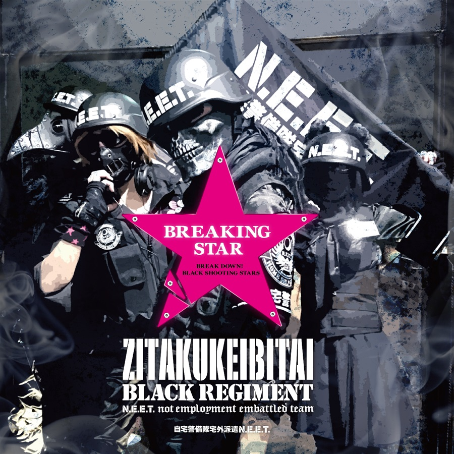 BREAKING STAR/自宅警備隊BLACK REGIMENT