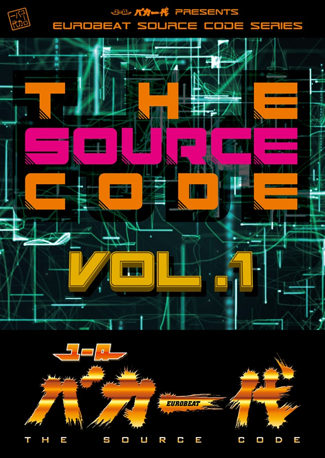 ユーロバカ一代 THE SOURCE CODE VOL.1