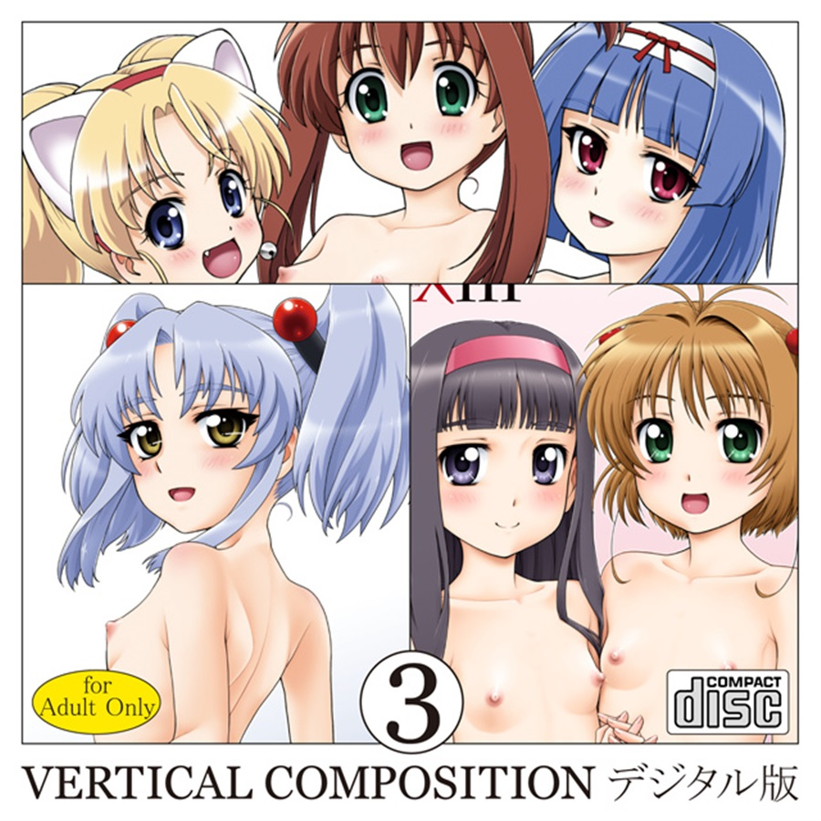 VERTICAL COMPOSITION デジタル版 3
