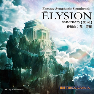 Elysion -Sanctuary-