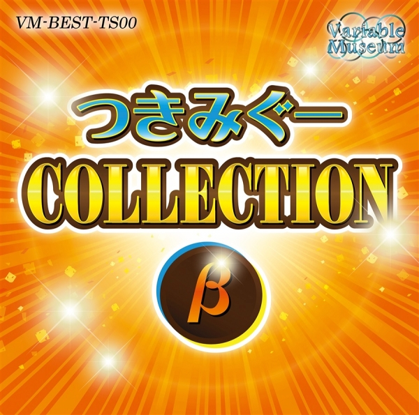 つきみぐーCOLLECTIONβ