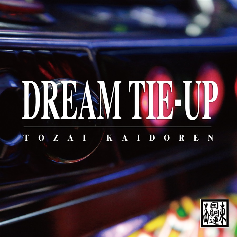 DREAM TIE-UP