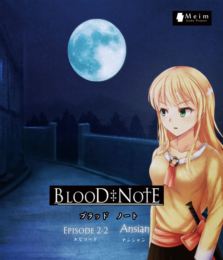 BLOODNOTEepisode2-2