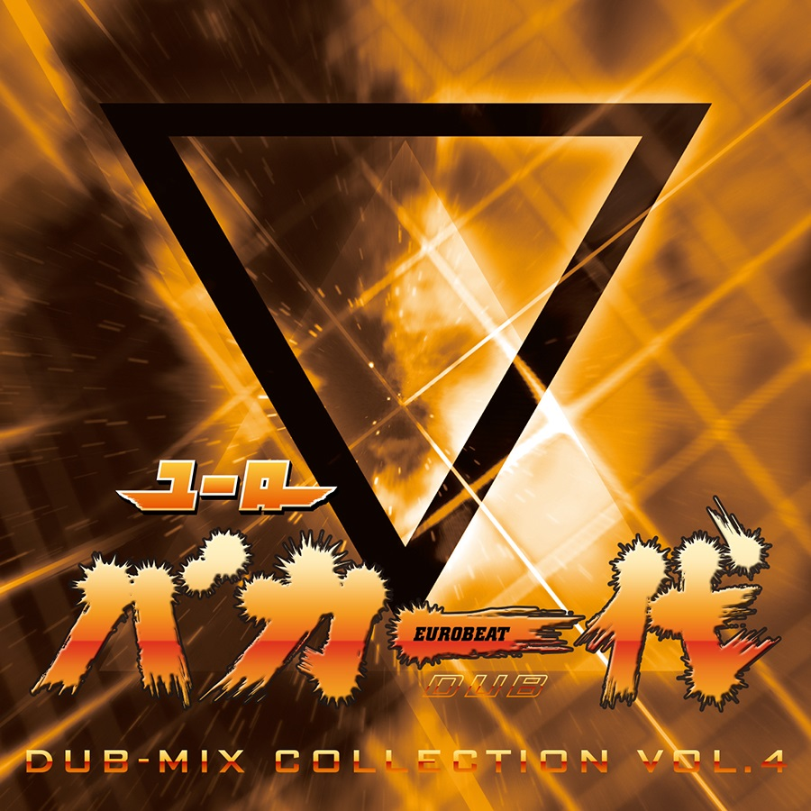 ユーロバカ一代 DUB-MIX COLLECTION VOL.4