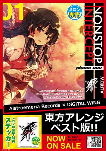 Alstroemeria Records × DiGiTAL WiNG 『NON-STOP INTERCEPT phase one』
