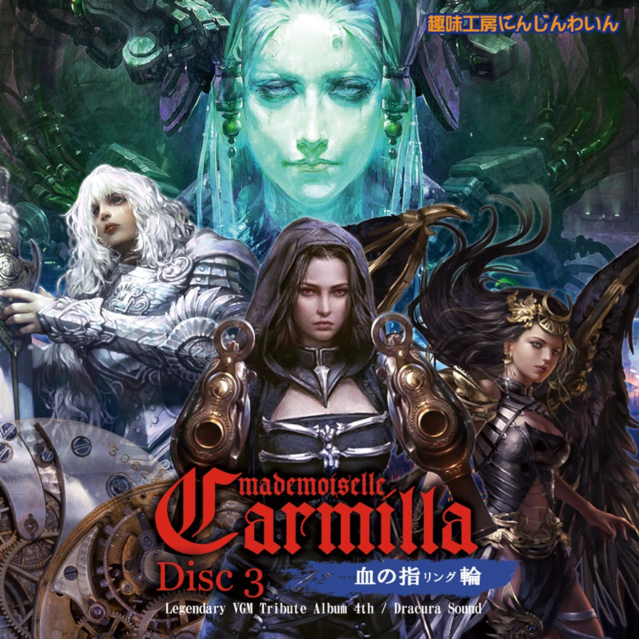 mademoiselle Carmilla -Blood Ring- Disc3