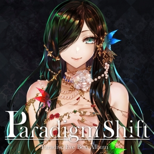 Paradigm shift <通常盤>